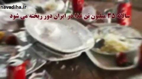 فیلم فاجعه اسراف مواد غذایی در ایران