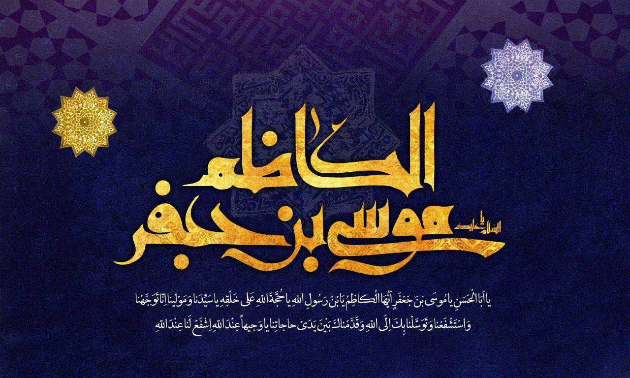 کلیپ تصویری به مناسبت شهادت امام کاظم ع با مداحی حاج محمد طاهری و کربلایی سید رضا نریمانی