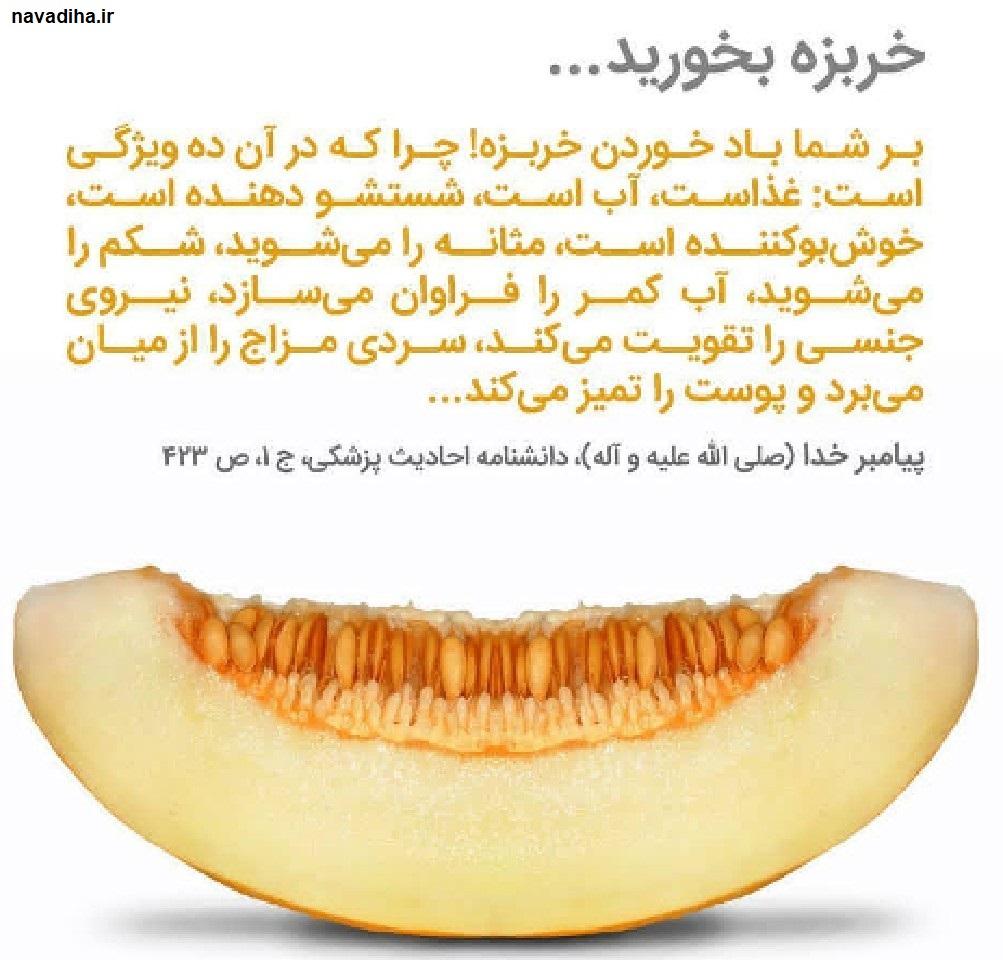 ده ویژگی خربزه خوردن  از پیامبر اکرم