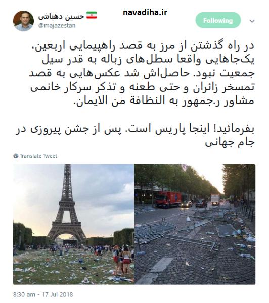 کنایه جالب دهباشی به شهیندخت مولاوردی درباره فرهنگ فرانسوی ها در ریختن آشغال