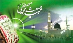 اعمال مستحبی شب عید مبعث