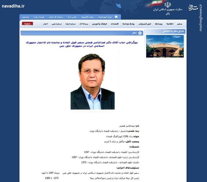 سفیر ایران در چین نرفته برمیگردد