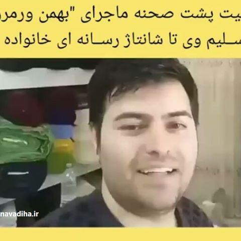 کلیپ افشاگری یکی از دوستان بهمن ورمزیار از پشت صحنه تسلیم وی و فشار رسانه ای خانواده اش