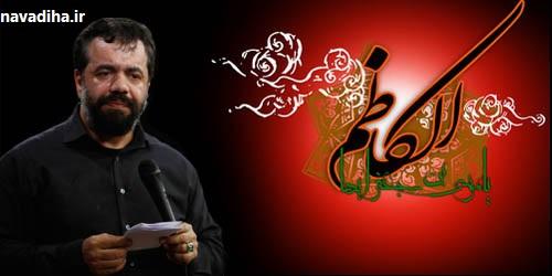 دانلود مداحی اى به زندان کرده خلوت باخدا  با نوای حاج محمود کریمی شهادت امام موسی کاظم علیه السلام ۱۳۹۶
