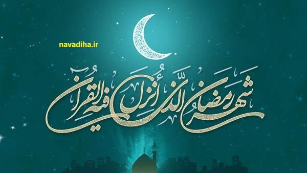 دانلود تواشیح کامل اسما الحسنی – ماه مبارک رمضان