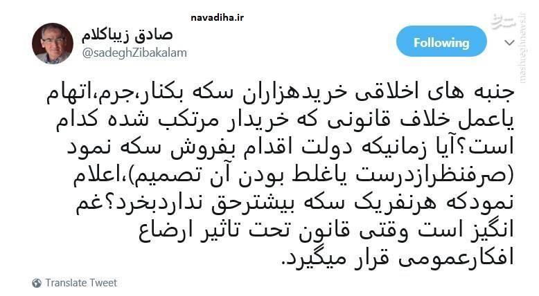 آقای زیباکلام اول ادبیات فارسی یاد بگیرید