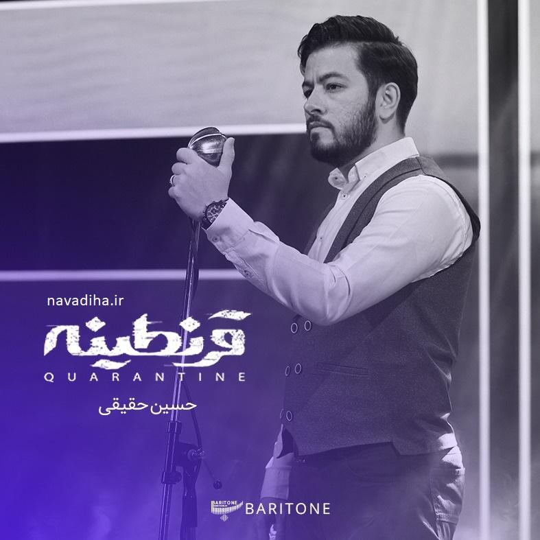 دانلود آهنگ حسین حقیقی بنام قرنطینه با کیفیت عالی + ویدئو کلیپ