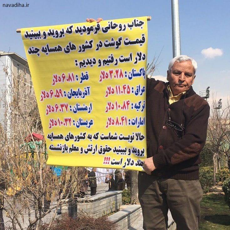 قیمت گوشت در کشورهای همسایه + کلیپ فریادهای پدر شهید بر سر روحانی!
