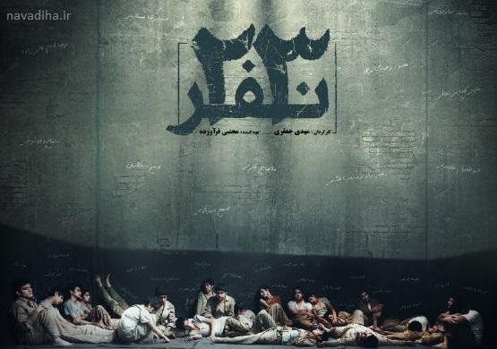 نقد فیلم ۲۳ نفر در برنامه هفت – مسعود فراستی