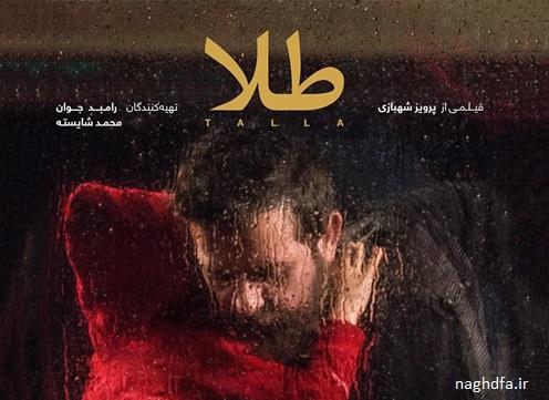 نقد فیلم طلا (۱۳۹۷-۱۳۹۸) جشنواره ۳۷ فجر
