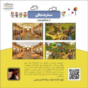 بازی موبایل ایرانی سفر جنجالی