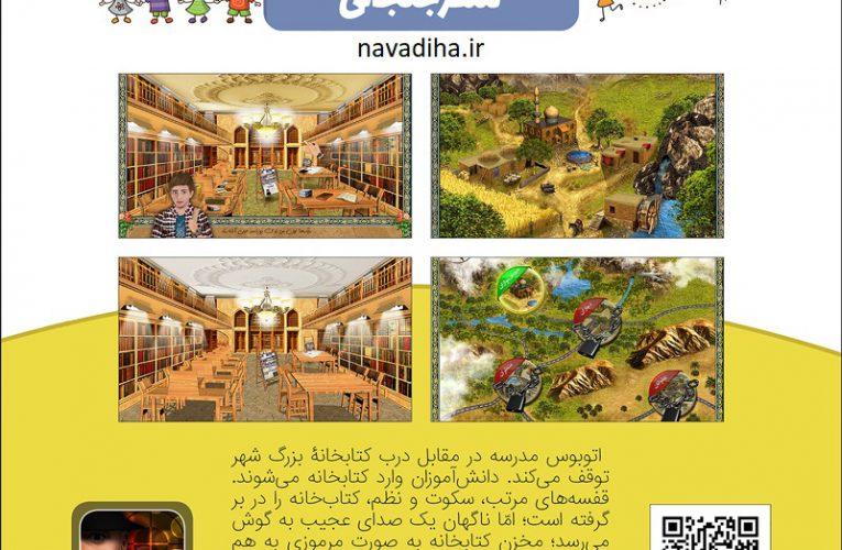 دانلود و نصب بازی ایرانی سفر جنجالی برای موبایل