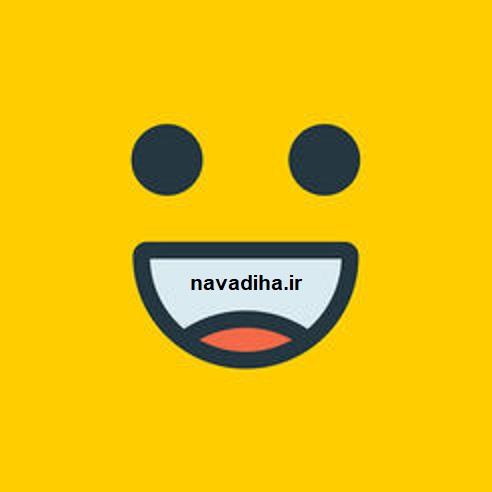 بخش خنده و سرگرمی – طنز و خنده نودیها navadiha.ir