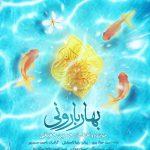 دانلود آهنگ حسین حقیقی بهار بارونی برای سال تحویل ۹۹ + فیلم