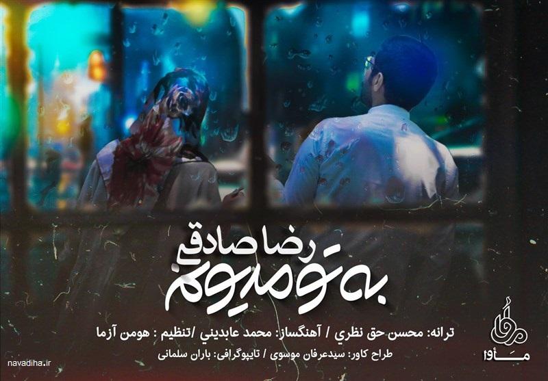 دانلود آهنگ به تو مدیونم رضا صادقی ۳۲۰