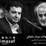 دانلود سخنرانی استاد رائفی پور تحلیل شهادت سردار سلیمانی - کیفیت عالی