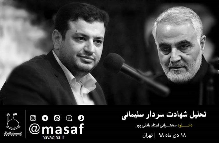دانلود سخنرانی استاد رائفی پور تحلیل شهادت سردار سلیمانی – کیفیت عالی