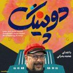 تیتراژ پایانی سریال دوپینگ محمد بحرانی با کیفیت عالی + متن