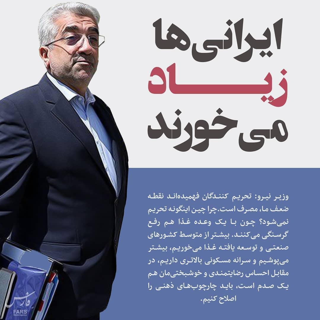 داغ های مجازی (۵) – پدر داماد روحانی و ارز نیمایی تا وزیری که توصیه به کم خوردن می کند!
