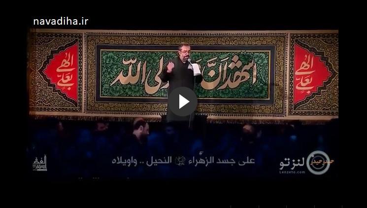 دانلود مداحی حیدر حیدر حاج محمود کریمی