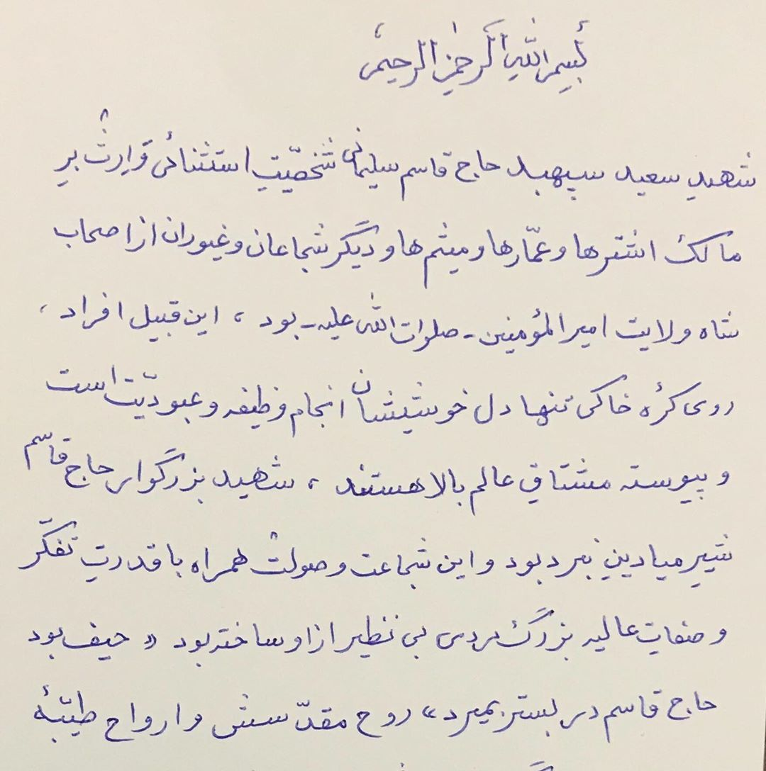 دستخط آیت الله فاطمی نیا برای سردار شهید حاج قاسم سلیمانی (۲)-navadiha.ir