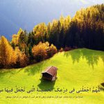 ۲ پس زمینه زیبای HD از طبیعت همراه با دعای در امان ماندن از بلاها