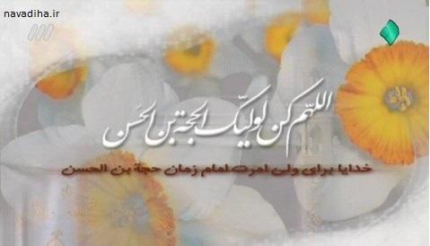 دانلود دعای فرج و سلامتی امام زمان (عج) سماواتی شبکه سه – اللهم کن الولیک… +فیلم