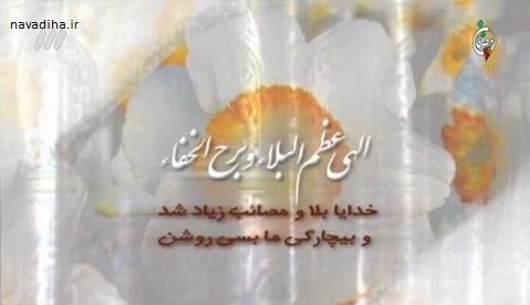 دانلود صوت دعای فرج امام زمان (عج) عظم البلاء سماواتی شبکه سه + فیلم