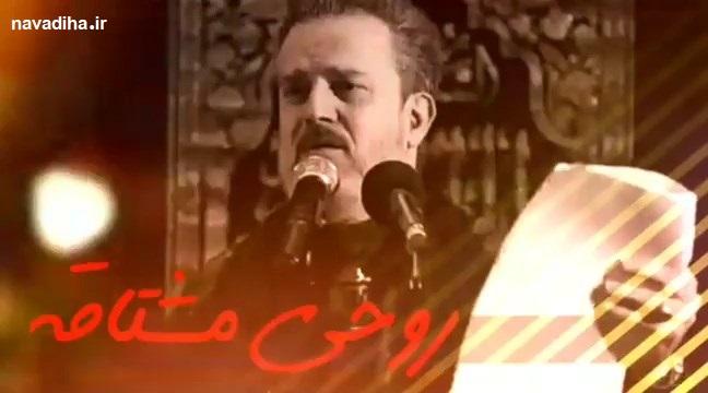 دانلود نوحه روحی مشتاقه باسم کربلایی فارسی و عربی