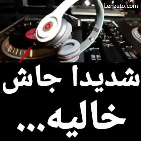 رپ اسلامی و انقلابی جاش خالیه