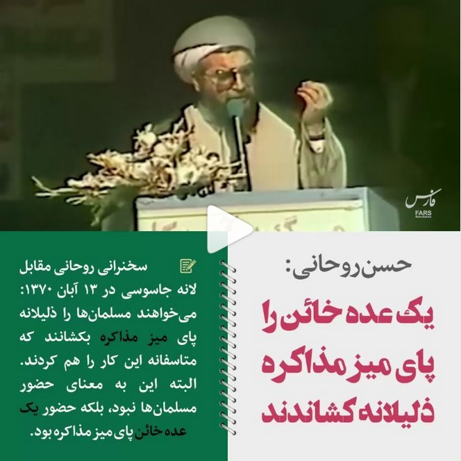 سخنرانی جنجالی حسن روحانی ۱۳ آبان ۱۳۷۰ – آخرشه!