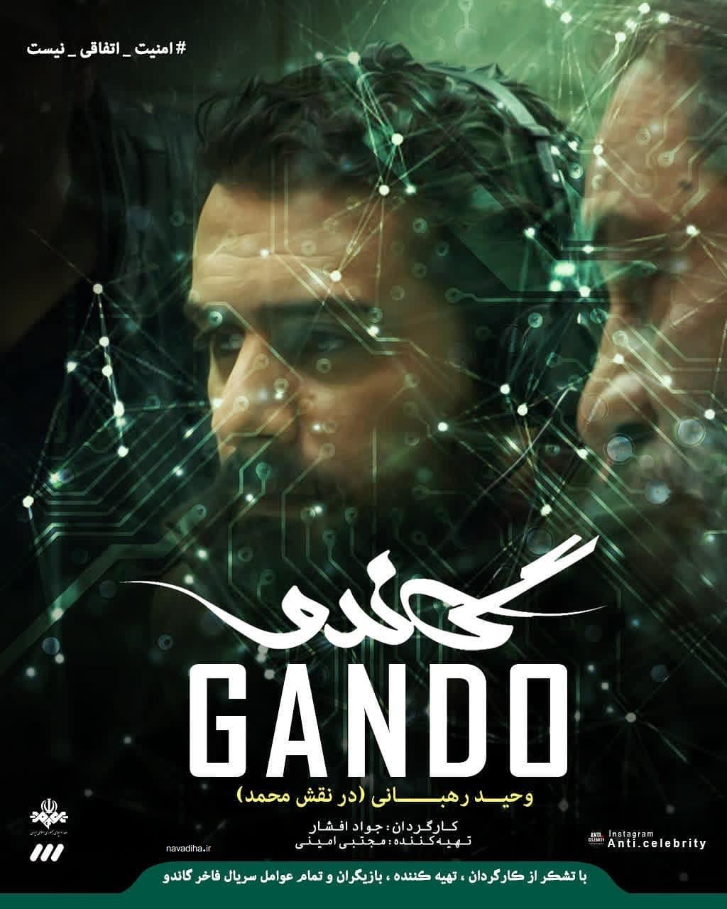 سریال زیبا و پر مخاطب گاندو