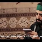 دانلود فیلم مداحی عمو عباس علمت کو عموی خوبم مجید بنی فاطمه