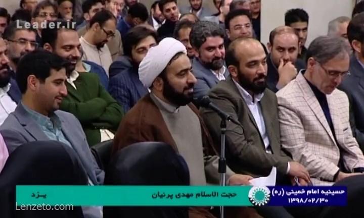 شعرخوانی طنز کاج و کاجه حجت الاسلام مهدی پرنیان در حضور رهبری ۹۸