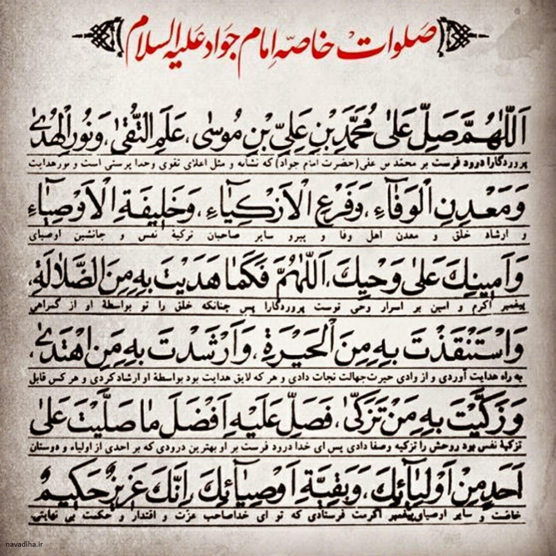 صلوات خاصه امام جواد (ع)