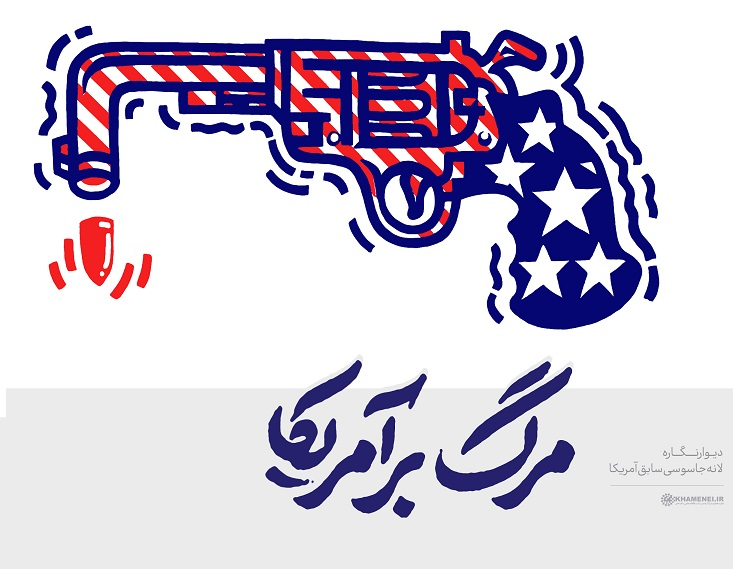 مجموعه عکس طرح و پوستر مرگ بر آمریکا دیوار نگاره لانه جاسوسی سفارت سابق آمریکا
