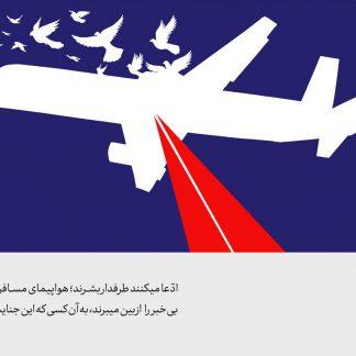 صوت تیکه سخنرانی جنجالی حسن عباسی در مورد ماجرای هواپیمای اوکراینی و حسن روحانی