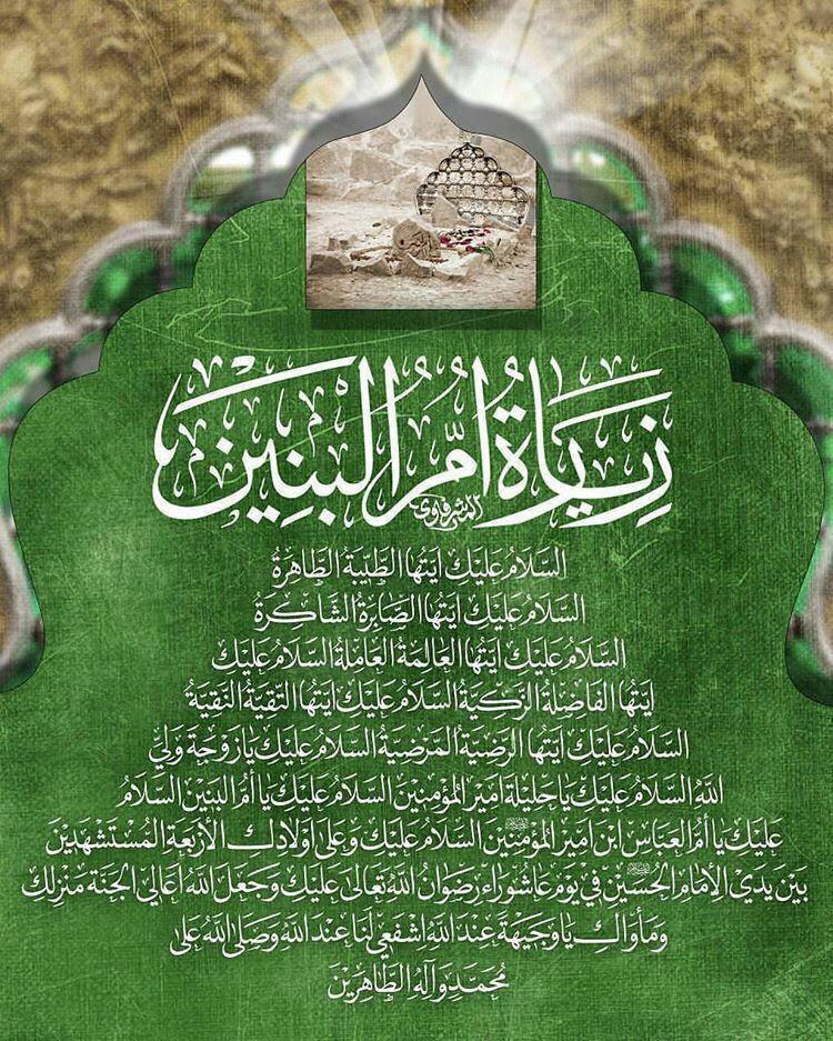 عکس و پوستر برای حضرت ام البنین (س) – مخصوص موبایل و شبکه های اجتماعی
