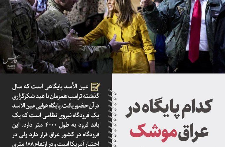 فیلم لحظه اصابت موشک های ایران به پایگاه نظامی آمریکایی عین الاسد