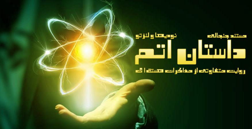 دانلود مستند جنجالی داستان اتم کامل از لینک مستقیم و پخش آنلاین