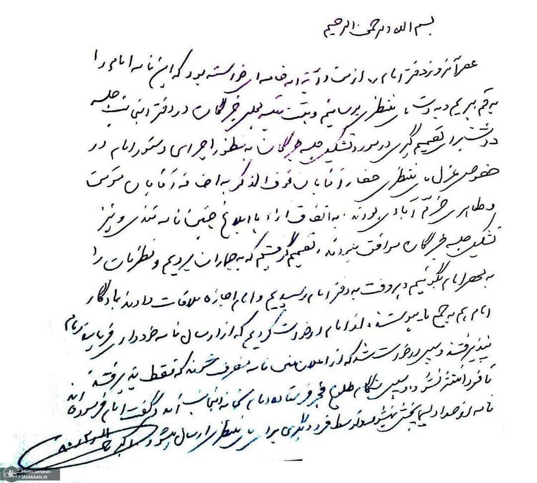عکس سه نامه از امام خمینی (ره) با خط ایشان + سند