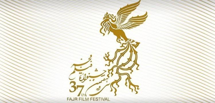 نقد صوتی جشنواره سی و هفتم فیلم فجر