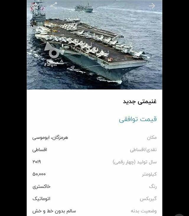 ماجرای حمله ایران به نفتکش امارات ، واقعی یا دروغ ؟!