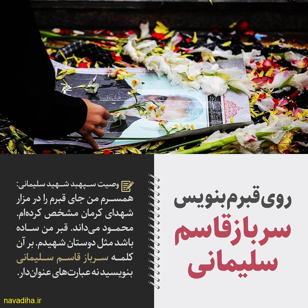 وصیت نامه کوتاه شهید حاج قاسم سلیمانی در مورد مزارش به همسرش!