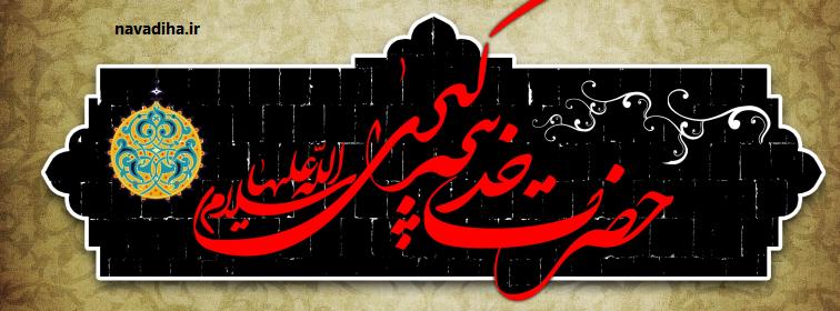 وصیت حضرت خدیجه(س) هنگام رحلت/ دلداری پیامبر(ص) به فاطمه(س) در سوگ از دست دادن مادر