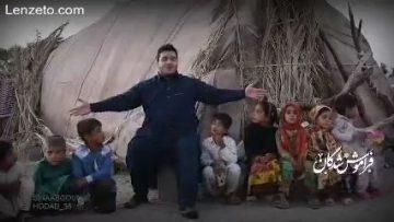 موزیک ویدئو آهنگ رپ فراموش شدگان از سینا آبگون