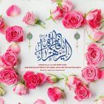 گلچین مولودی صوتی و تصویری ولادت حضرت فاطمه زهرا (س) - کریمی، مقدم، طاهری، میرداماد ۹۶