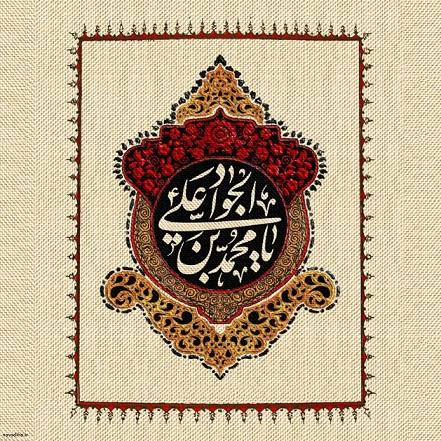 حرز بسیار توصیه شده امام جواد (ع) + پوستر بسیار زیبا شهادت امام جواد (ع)