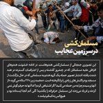 شعر جدید علیرضا قزوه در مورد کشتار مسلمانان در هند