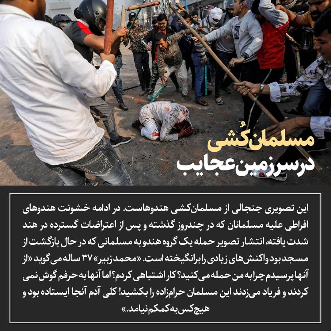کشتار وحشیانه مسلمانان در هند (۱)